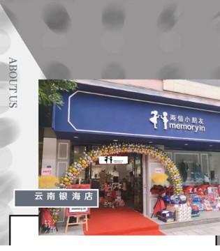两个小朋友 云南银海店盛大开业了