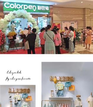 ColorPen彩色笔 再度新高 39店向党献礼!