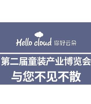 第二届童装产业博览会 云朵展区CA13CA19