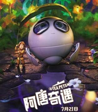 7月21日动画电影《阿唐奇遇》来了 内地上映