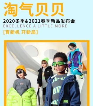 淘气贝贝 冬季 2021春季新品发布会