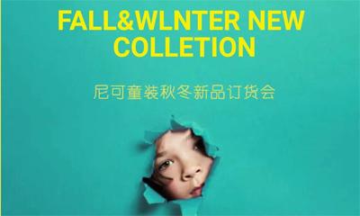 NNE&KIKI2020年冬新品订货会 诚邀参加