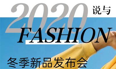 2020说与冬季新品发布会 见证品牌的成长与蜕变