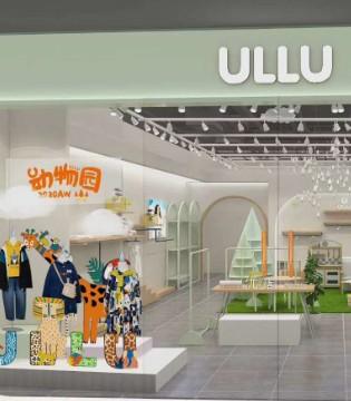 杭州远洋乐堤港ULLU即将开业 敬请期待