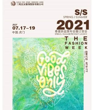 三苑宜友旗下品牌2021春夏新品发布会 唤醒春的记忆
