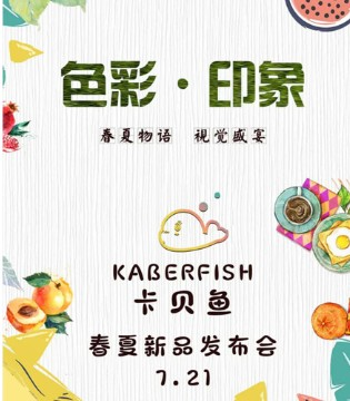 色彩 印象 卡贝鱼2021春夏新品发布会
