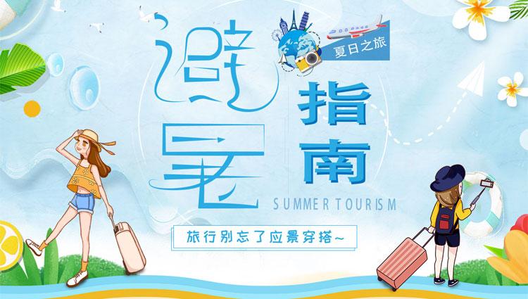 2020品牌童装网夏季避暑指南专题