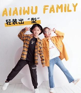 "AIAIWU FAMILY 轻装出""型"" 遇见元气满满的你!"