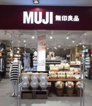 节节败退的MUJI美国子公司 申请破产保护