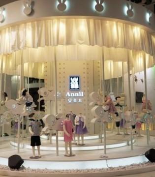 高端童装品牌安奈儿 预计上半年亏损1300万元
