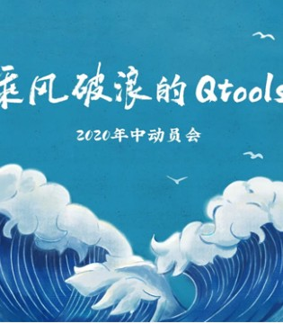 乘风破浪的QTOOLS 全员年中动员大会成功举办