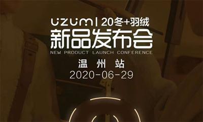 优仔优妹2020冬羽绒发布会温州站 轻自我 优生活