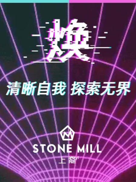 上裔STONE MILL2021春夏新品發布會 誠邀蒞臨