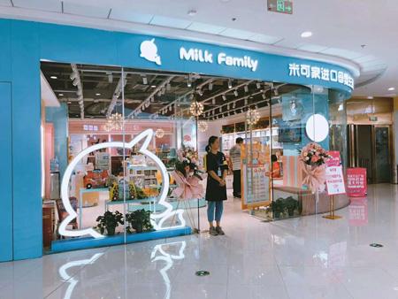 恭贺Milk Family无锡新吴万达店顺利开业