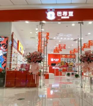 巴布豆新吴万达专卖店7月30号盛大开业啦!