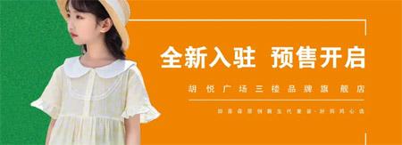 """田原森童装拍了拍""""你""""宿迁新店入驻预售开启"""