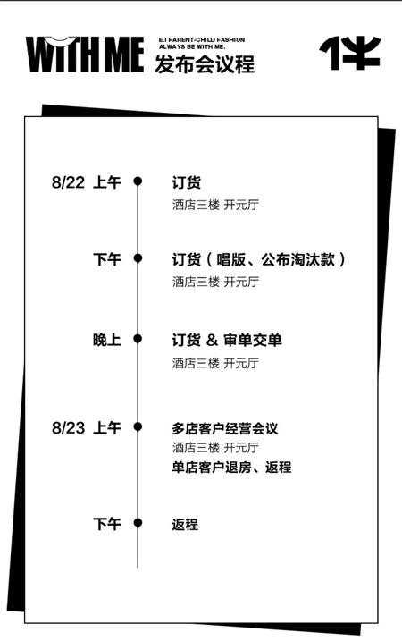 E.I亲子时装2021春夏新品发布会 诚邀共赏
