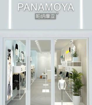 PANAMOYA成都龙泉新店盛大开业 福利优惠享不停