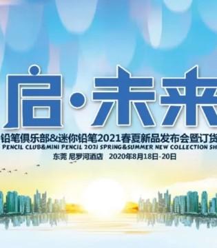 启未来 铅笔俱乐部PencilClub2021春夏新品发布会