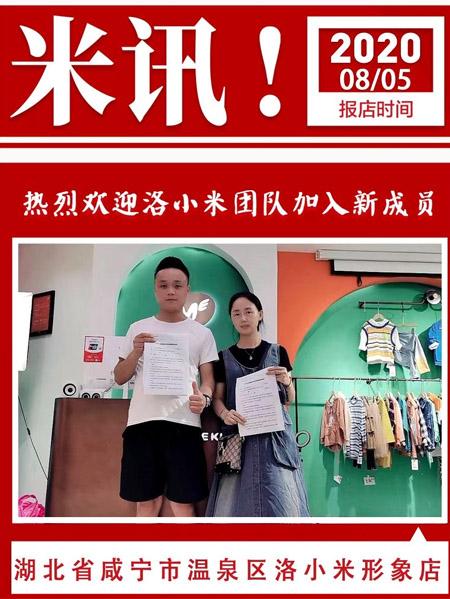 洛小米开业季 湖北公司成功签约咸宁温泉专卖店