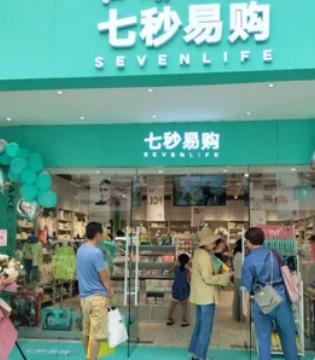 盛大开业 七秒易购云南景洪店8/8盛大开业!