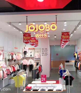 恭贺JOJOBO啾比乐广东长安地王广场店顺利开业
