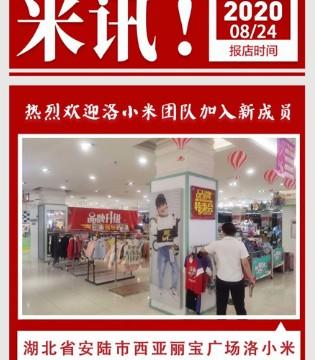 恭賀洛小米湖北分公司成功簽約安陸專賣店