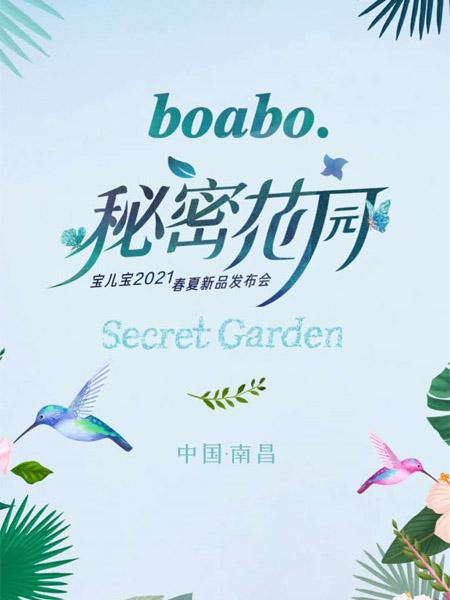 boabo宝儿宝2021春夏新品发布会 花园里的故事等你探索