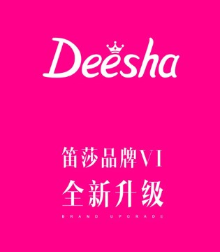 笛莎品牌VI全新升� 每��女孩都是公主