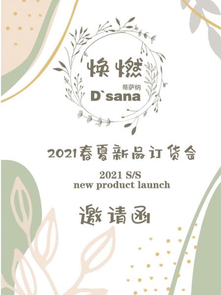 """蒂薩納""""煥燃""""2021春夏新品發布會 誠邀您的到來"""