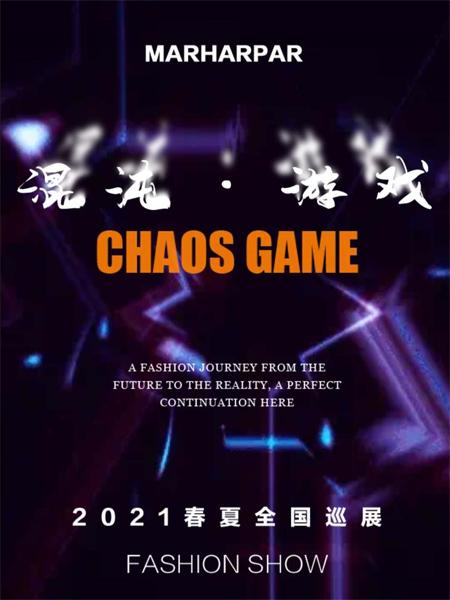 混沌游戏 麦哈・派2021春夏全国巡展杭州站诚邀莅临