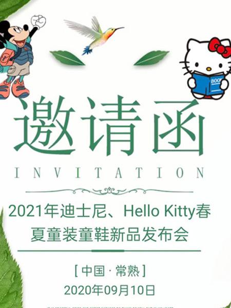 梦想起航 江苏翰融达儿童2021春夏新品发布会诚邀莅临