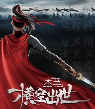 国产动画电影《木兰:横空出世》将于10月1日登陆院线