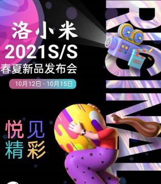 洛小米2021春夏新品发布会 光之隽永 悦见精彩
