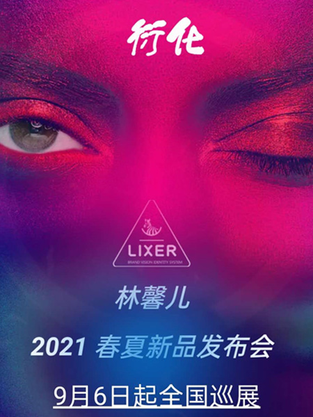 林馨兒2021春夏全國巡演即將開啟 夢想起航