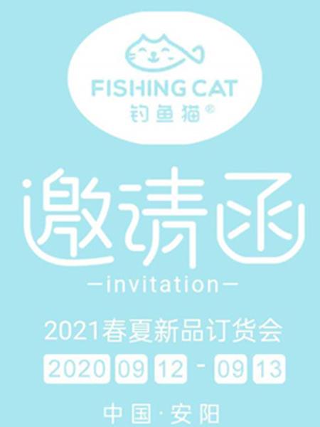 钓鱼猫2021春夏新品发布会 期待您的莅临