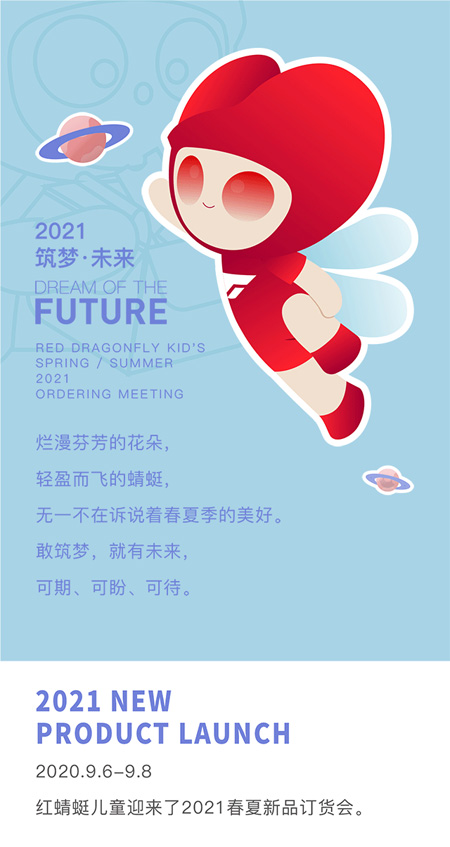 红蜻蜓儿童2021订货会 春夏的秘密