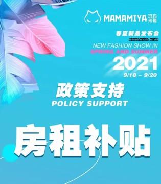 重构摩登 成就未来 玛玛米雅2021春夏新品发布会