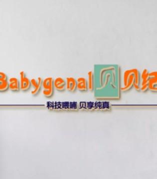 他卖了近10年的婴童产品只为做一个国人都认可的品牌