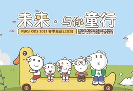 PEIQI.KIDS 2021春季新品发布会完美落幕!