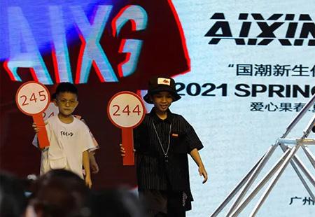 AIXINGUO/愛心果 2021春夏新品發布會圓滿成功