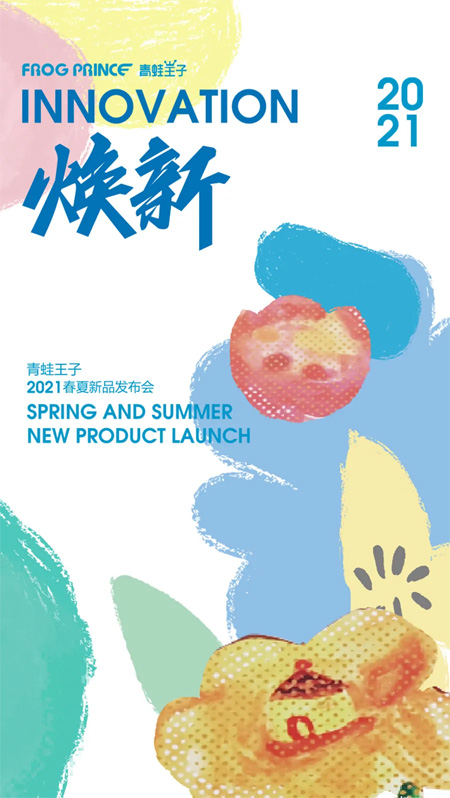Frog Prince青蛙王子2021新品发布会 用艺术焕新成功