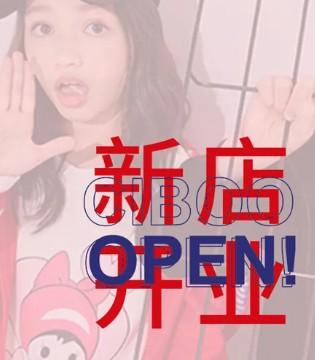 解锁未来购物方式 CIBOO西不形象店精彩开幕!
