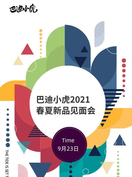 巴迪小虎2021春夏新品發布會湖南站即將隆重舉辦