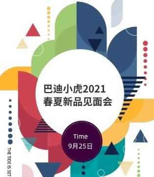 巴迪小虎2021春夏新品见面会四川站诚邀莅临