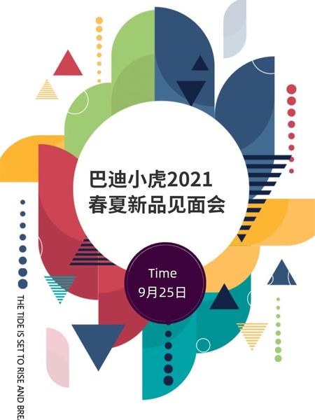 巴迪小虎2021春夏新品發布會四川站誠邀蒞臨