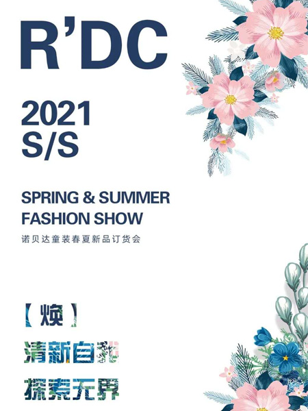 """涅??重生 """"RDC-諾貝達""""2021春夏新品發布會誠邀蒞臨"""