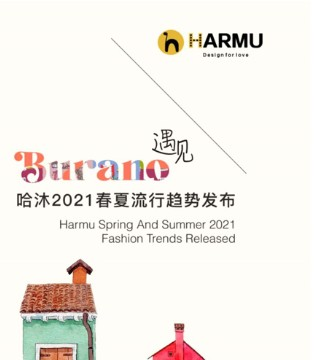 遇见布拉诺 哈沐2021春夏流行趋势发布会即将盛大举办