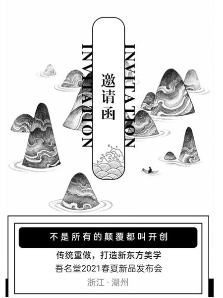吾名堂2021春夏新品发布会 诚邀共赏东方美学
