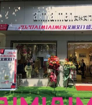 新店来袭 艾米艾门邓州店 秋天的新店